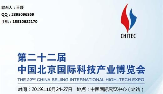 2019China北京科博会