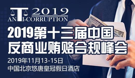 2019第十三届中国反商业贿赂合规峰会 将于11月在中国北京召开