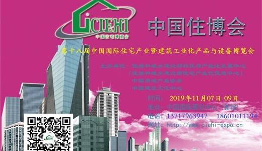 2019北京智慧工地建设技术设备展览会
