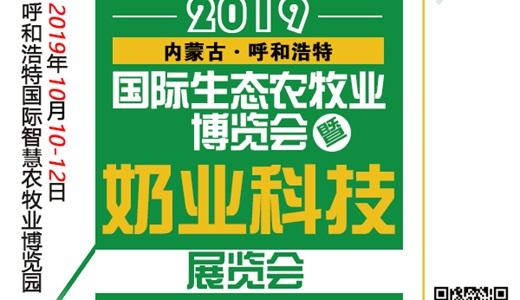 2019首届内蒙古·呼和浩特国际生态农牧业博览会 奶业科技展