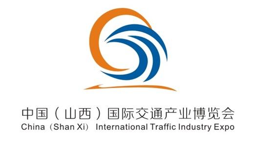 中国(山西)国际交通产业道路养护及专题展