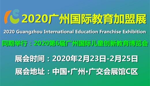 2020年第6届广州教育装备加盟展