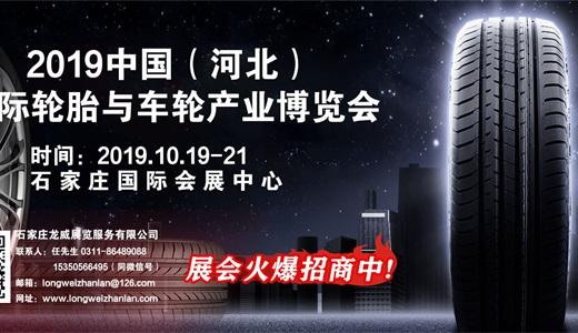 2019中国(河北)国际轮胎与车轮产业博览会