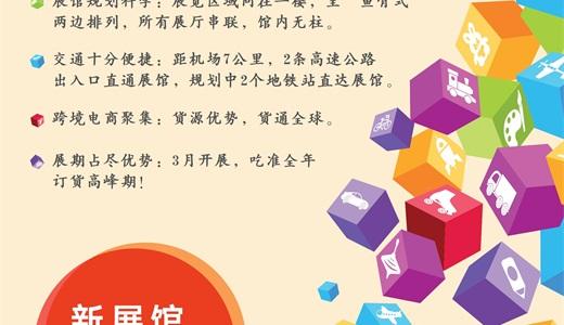 第32届深圳国际玩具及教育产品展