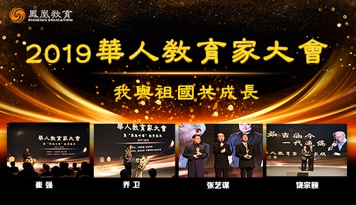 凤凰卫视集团凤凰教育-2019华人教育家大会