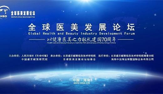 【聚焦HBD】全球医美发展论坛报名系统持续开放中