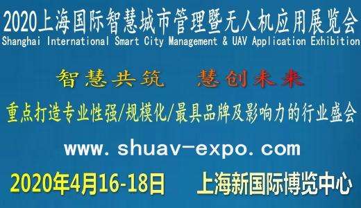 2020上海国际智慧城市管理暨无人机应用展览会