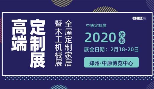 2020年第27届中国郑州定制家居暨木工机械博览会