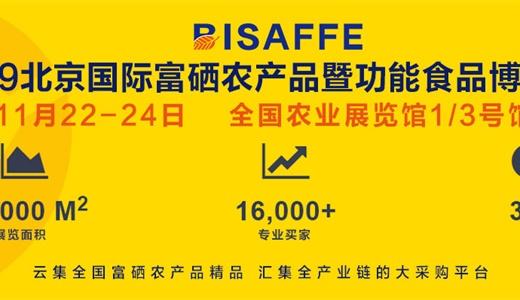 2019北京国际富硒农产品暨功能食品博览会