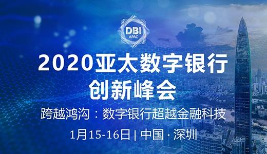 2020亚太数字银行创新峰会