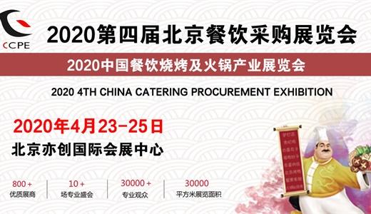 中国餐饮产业峰会
