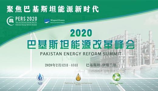 2020(首届)巴基斯坦能源改革峰会暨展会
