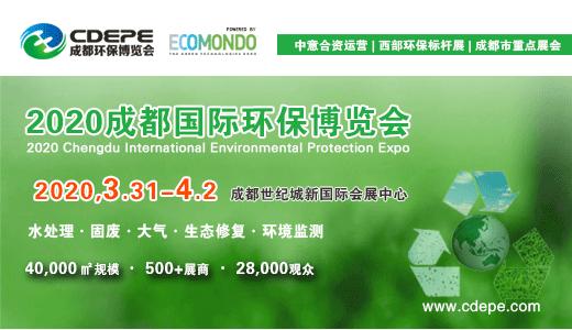 CDEPE 2020第十六届成都国际环保博览会