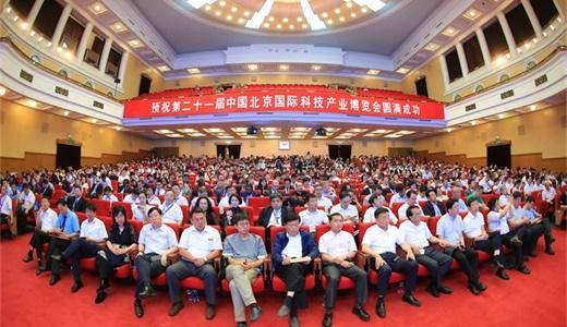 2020北京科技产业博览会(第23届)