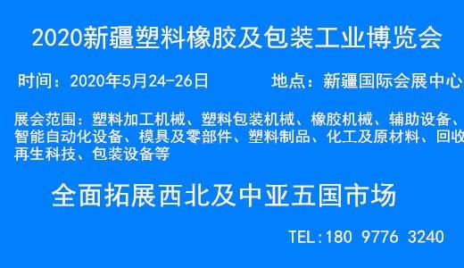 2020 新疆塑料橡胶及包装工业博览会