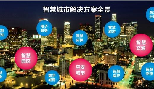 2020中国智慧城市博览会及政务展示区域