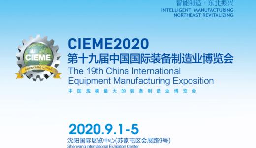 CIEME2020第十九届中国国际装备制造业博览会