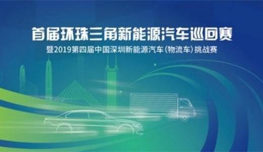 首届珠三角新能源汽车巡回赛暨第四届中国深圳新能源汽车(物流车)挑战赛