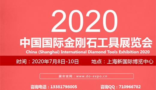 2020中国(上海)国际金刚石材料及工业应用展览会