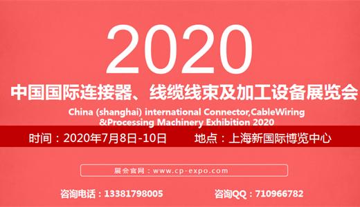2020中国(上海)国际连接器、线缆线束及加工设备展-专业、权威的行业盛会