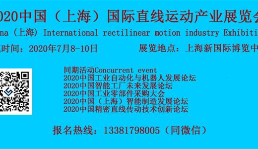 2020中国(上海)国际直线运动产业展览会