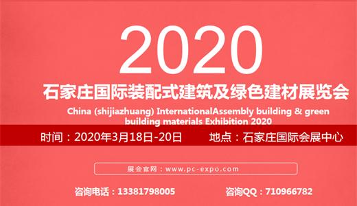 2020中国(石家庄)国际装配式建筑及绿色建材展览会(PC展)