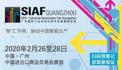 2020年广州国际工业自动化技术及装备展览会
