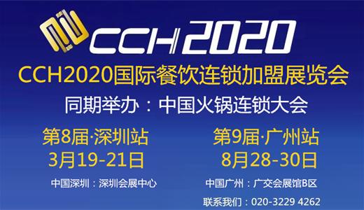CCH2020深圳餐饮展及火锅加盟展
