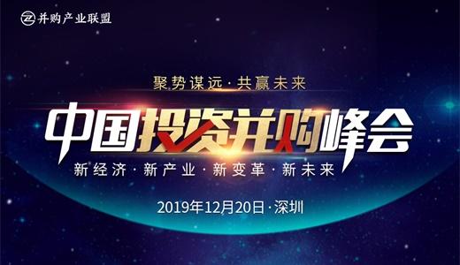 并购产业联盟  |  2019中国投资并购峰会 • 聚势谋远 共赢未来
