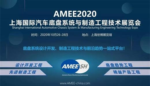 2020上海AMEE汽车底盘系统与汽车配件展|材料|耗材|工程材料