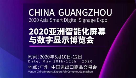 2020亚洲智能化屏幕和数字显示博览会