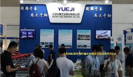 2020中国(上海)国际散装物料输送及装卸技术装备展览会