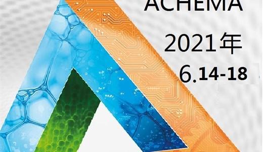 2021年德国阿赫玛化工展ACHEMA