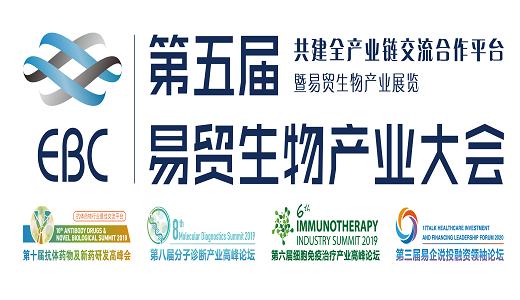 2020EBC第五届易贸生物产业大会