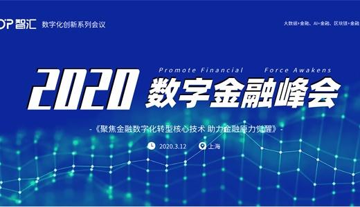 【2020数字金融峰会】金融数字化-AI金融-金融数据安全