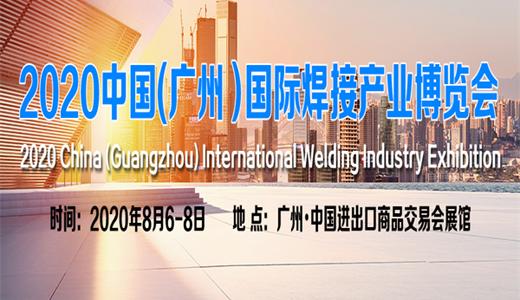 2020中国广东国际焊接产业博览会