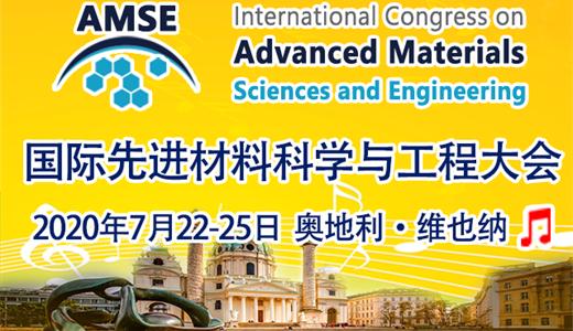国际先进材料科学与工程大会(AMSE-2020)