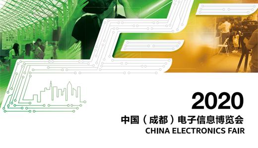 2020中国(成都)电子信息博览会 CEF