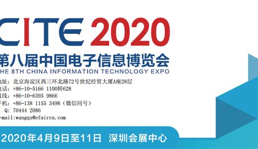 2020深圳第八届中国电子信息博览会CITE
