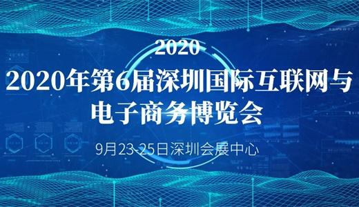 2020第六届深圳国际互联网与电子商务博览会
