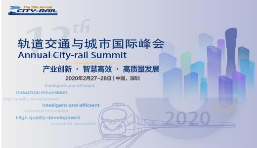 2020(第十三届)轨道交通与城市国际峰会