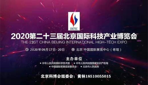 2020第23届中国北京科技产业博览会(北京科博会)