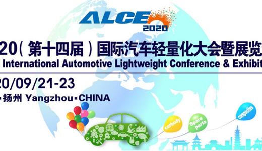 2020年(第十四届)国际汽车轻量化大会暨展览会一通知