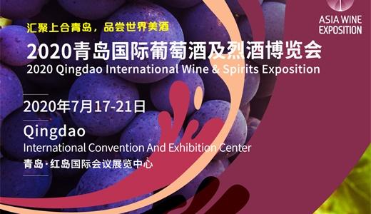 2020 ASIA WINE青岛国际葡萄酒及烈酒博览会