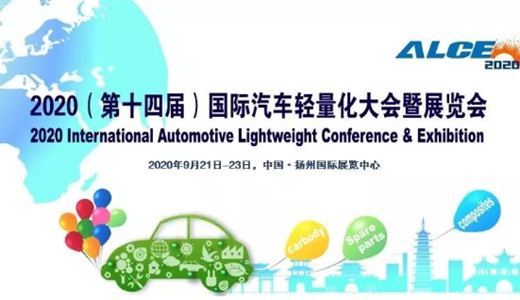 2020(江苏-扬州)国际汽车轻量化大会暨展览会