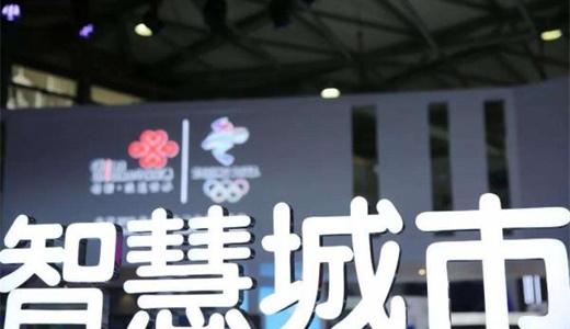 2020北京(国际)智慧城市+智慧政务智慧停车展览会