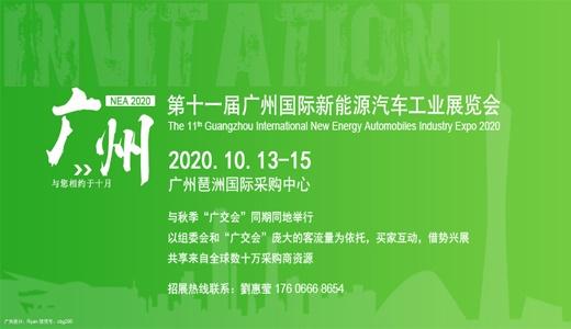 (10.13-15广州)2020第十一届广州国际新能源汽车工业展览会