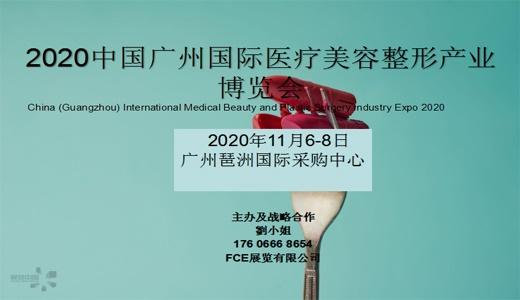2020中国广州国际医疗美容整形产业博览会(在线报名)