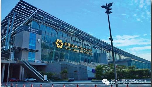 2020广州国际食品餐饮博览会