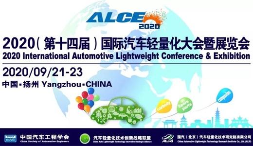 第十四届国际汽车轻量化大会暨展览会